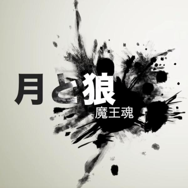 12345 魔王 魂